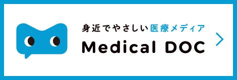 Medical DOC(メディカルドキュメント) 身近でやさしい医療メディア
